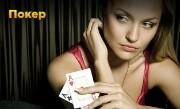 'Покер – Техасский Холдем Покер' - Самый популярный в мире Покер – Texas HoldEm Poker! 19 000 000 игроков! Покер – это прекрасная возможность изучить правила покера и найти друзей! Играй в покер ежедневно и получ...