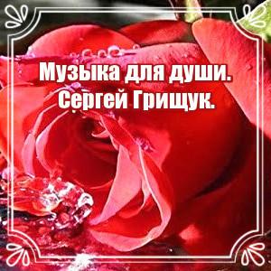Музыка для души. Сергей Грищук.