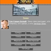 Скриншот к игре Тюрьма. Новый Срок